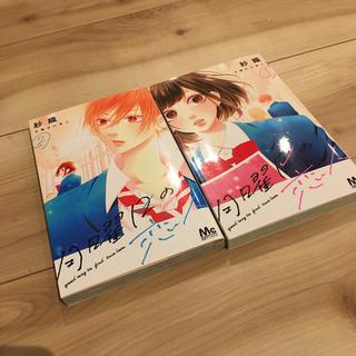 月曜日の恋人 2冊セット(少女漫画)