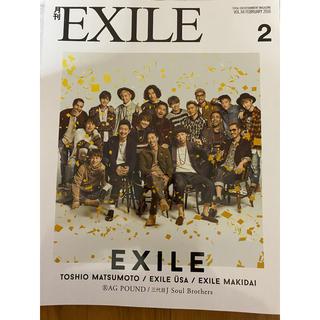 サンダイメジェイソウルブラザーズ(三代目 J Soul Brothers)の月刊 EXILE (エグザイル) 2016年 02月号(音楽/芸能)