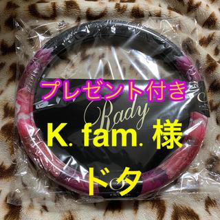 レディー(Rady)のRady⌣̈⃝ ♡ リゾフラ♡ハンドルカバー  おまけ付き(車内アクセサリ)