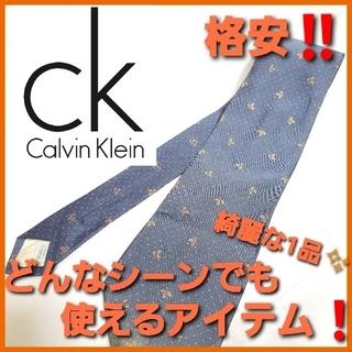 カルバンクライン(Calvin Klein)のCalvin Klein CK カルバン・クライン✨ネクタイお洒落な柄❗(ネクタイ)