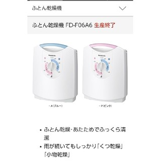 Panasonic - 【新品・未開封】布団乾燥機