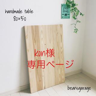 kon様専用ページ テーブル天板(家具)