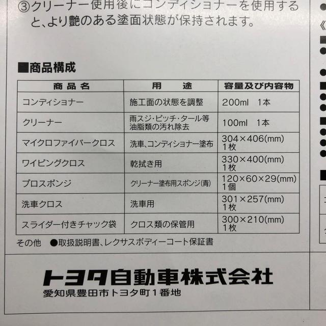 トヨタ(トヨタ)のLEXUS Body Coat Maintenance Kit 自動車/バイクの自動車(メンテナンス用品)の商品写真