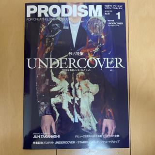 アンダーカバー(UNDERCOVER)のPRODISM (プロディズム) 2016年 01月号(ファッション)