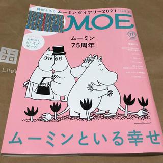 ハクセンシャ(白泉社)のMOE (モエ) 2020年 11月号 雑誌、シール付き(その他)