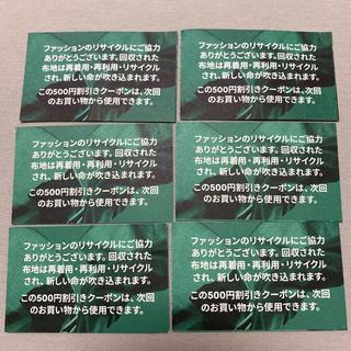 エイチアンドエム(H&M)のH&M エイチアンドエム クーポン 割引券 6枚 3000円分(ショッピング)