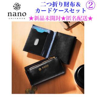 ナノユニバース(nano・universe)の②新品未開封 ナノユニバース リサイクルレザー製二つ折り財布&カードケースセット(折り財布)