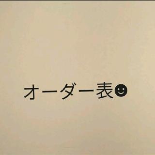 オーダー表(菓子/デザート)