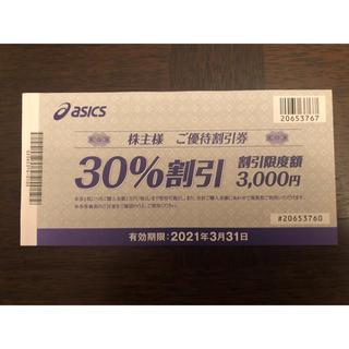 アシックス(asics)のアシックス株主優待割引券(ショッピング)
