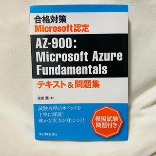 マイクロソフト(Microsoft)の合格対策 Microsoft認定 AZ-900:Microsoft Azure(資格/検定)