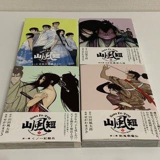 講談社 - 山風短 1〜4巻 全巻セット