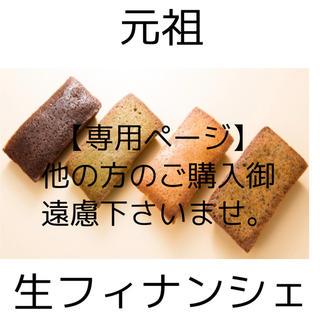 フィナンシェ【カプリコーン様専用ページ】がんふぃな(菓子/デザート)