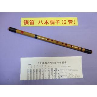 篠笛八本調子 (C管・正ドレミ調)天地糸巻 7穴 手引書付き  R8-25(横笛)