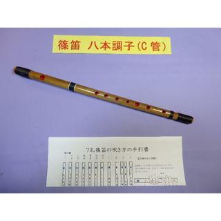 篠笛八本調子 (C管・正ドレミ調)天地糸巻 7穴 手引書付き  R8-26(横笛)