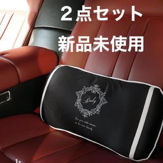 レディー(Rady)の新品未使用 Rady  ホテルシリーズ ランバークッション2点 車 カーアイテム(車内アクセサリ)