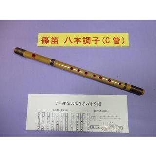 篠笛八本調子 (C管・正ドレミ調)天地糸巻 7穴 手引書付き R8-22(横笛)