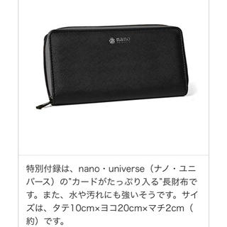 ナノユニバース(nano・universe)のMonoMax特別付録ナノユニバース長財布(長財布)