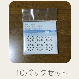 カインズ 排水口シート丸型用10cm 10パックセット(タオル/バス用品)