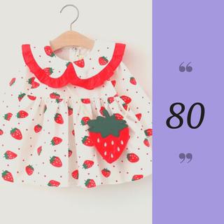 ワンピース スカート 長袖 いちご 女の子 秋 フリフリ ショルダーバッグ 80(ワンピース)
