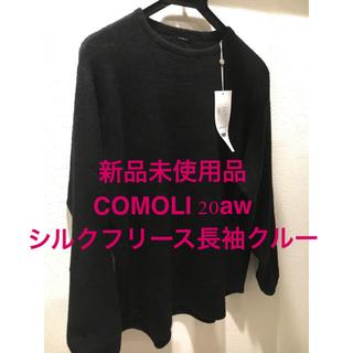 コモリ(COMOLI)のnorm様専用COMOLI 20aw シルクフリース長袖クルー(スウェット)