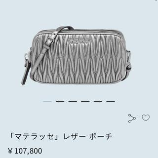 ミュウミュウ(miumiu)のショルダーバッグ(ショルダーバッグ)