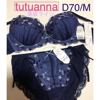 tutuanna - チュチュアンナ 高級ライン【ラ・シルエッテ】シリーズD70