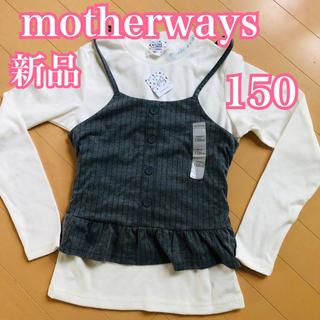 マザウェイズ(motherways)の新品 マザウェイズ 重ね着 トップス 150 長袖 キャミ 白 グレー(Tシャツ/カットソー)