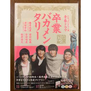 ジャニーズウエスト(ジャニーズWEST)の卒業バカメンタリー Blu-ray (TVドラマ)
