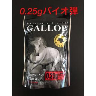 GALLOP精密バイオBB弾 0.25g (2000発)(エアガン)