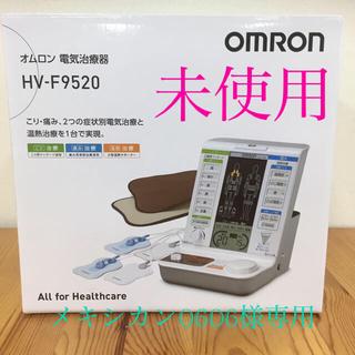 オムロン(OMRON)の未使用  オムロン 電気治療器  HV-F9520(マッサージ機)