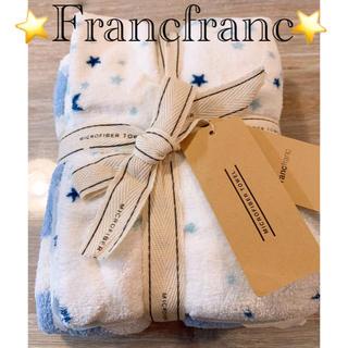 Francfranc - 🌟フランフランクイックドライフェイスタオル🌟2枚セット💕