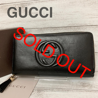グッチ(Gucci)のGUCCI✨グッチ✨ソーホー✨ラウンドファスナー✨長財布✨ブラック✨黒✨美品(財布)