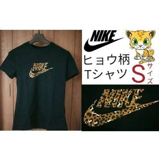 NIKE - 【在庫限り】ナイキ ヒョウ柄 Tシャツ レディース Sサイズ NIKE