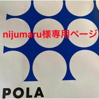 ポーラ(POLA)のnijumaru 様専用ページ ありがとうございます(マスカラ)