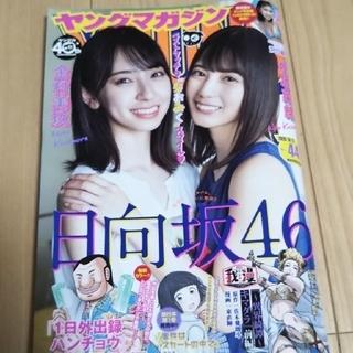 講談社 - ヤングマガジン 2020年 10/12号