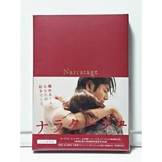 ナラタージュ DVD豪華版 未開封DVD 松本潤 有村架純 坂口健太郎(日本映画)