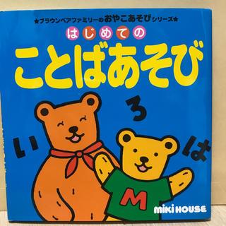 ミキハウス(mikihouse)のはじめてのことばあそび(絵本/児童書)