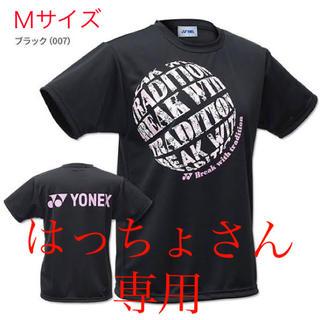 ヨネックス(YONEX)のYONEX カタログ未掲載限定 T-シャツ (WOMEN)(ウェア)