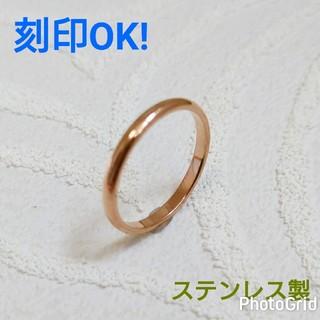 新品!ステンレス リング!送料込み!刻印可能!甲丸幅2㎜ シンプルデザイン 指輪(リング(指輪))