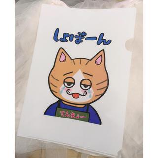 𓊆 完売品! トレトレチャンネル A4クリアファイル(店長)𓊇 (クリアファイル)