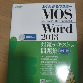 モス(MOS)のMOS Word 2013(資格/検定)