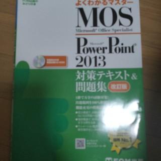 モス(MOS)のMOS PowerPoint 2013(資格/検定)