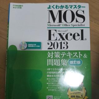 モス(MOS)のMOS Excel 2013(資格/検定)