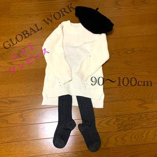 GLOBAL WORK★ニットワンピース90〜100cm