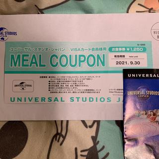 ユニバーサルスタジオジャパン(USJ)のUSJミールクーポン(レストラン/食事券)