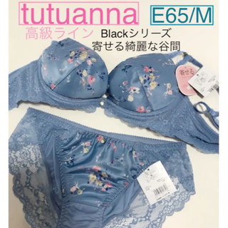 tutuanna - チュチュアンナ☆高級ライン【Blackシリーズ】ブラE65&ショーツM