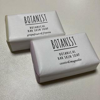 ボタニスト(BOTANIST)の【即購入OK】BOTANIST ボタニスト ボタニカルバースキンソープ2個セット(ボディソープ/石鹸)