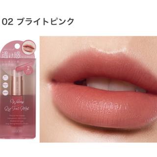 コージーホンポ(コージー本舗)の新品ミゼルエディ マットティント 02(口紅)