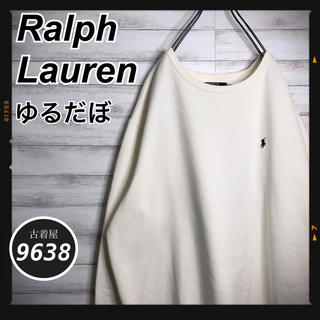 ラルフローレン(Ralph Lauren)の【激レア!!】ラルフローレン ✈︎スウェット ゆるだぼ 白 ワンポイントロゴ(スウェット)
