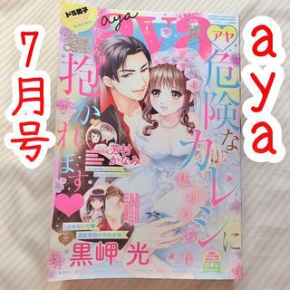 aya 7月号 Young Love Comic(女性漫画)